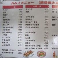 楽楽の日替定食(540円)と夜のお勧めメニュー