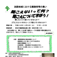 淡路の難聴者の集い 12/6