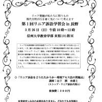 「第1回リニア訴訟学習会in長野」 (リニアの必要性を問う実行委員会)