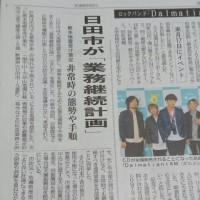 日田市が「業務継続計画」を策定!
