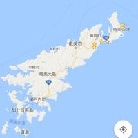 【奄美大島旅行】訪れたところ