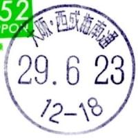 お手紙いただきました(西成梅南通局)