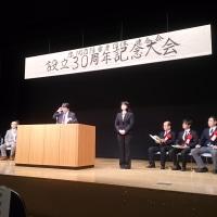 座間市障害者団体連合会の設立30周年記念大会!11月29日(火)のつぶやき