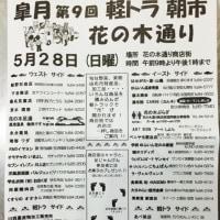 軽トラ朝市!