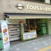 TOUS les jours で朝ごはん