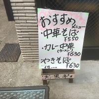三条市 大黒亭 本店(八幡小路店)