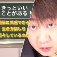 純粋に共感できる 生き方探しを 日々しているのか - kimurakatsunori's blog
