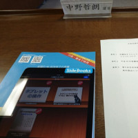 日田市議会全員協議会(1月17日)