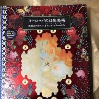 【本】海野弘『ヨーロッパの幻想美術』『世界の美しい本』購入♪