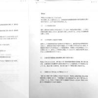 籠池氏が公開したFAX ~ 昭恵から振られた仕事に関する谷氏の報告