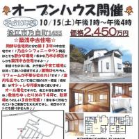 ☆オープンハウス開催のお知らせ☆