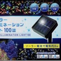 激安ショップ「詩情」でソーラーイルミネーションライト100球を購入した