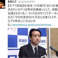 【民進党関連まとめ】江田、山井、安住、蓮舫…┐(´д`)┌どいつもこいつも…