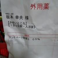 12/9パワーリハ:第三指と今度は、乾燥 肌II(*´ω`*)
