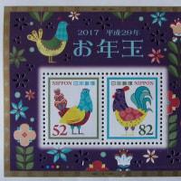今年(平成29年)のお年玉切手シート