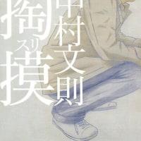 程よい緊迫感「掏摸(スリ)」by中村文則