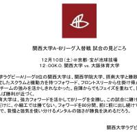 関西大学ラグビーA-Bリーグ入替戦 試合の見どころ