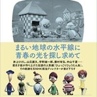 ひょうたん島航海記PART1