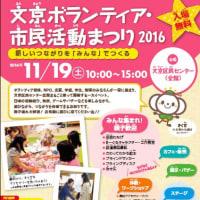 「ぶんねこの会」文京ボランティアまつりに参加しまーす