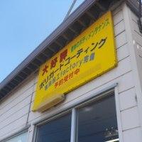 古い看板を一部新調した タイヤ専門店イマージン!