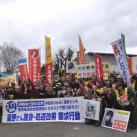 2・17 70人が徳島刑務所行動 面談を拒否する所長を弾劾