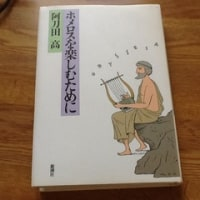 阿刀田高 『ホメロスを楽しむために』
