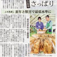 4月18日・今朝の北国新聞