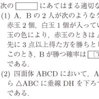 東京慈恵会医科大学・医学部・数学 1
