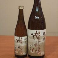 瀧自慢 神の穂 特別純米