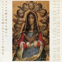 ランス美術館から、日本初のフジタ作品