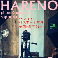 札幌 格安写真館 パスポート写真¥500 ♫