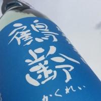 鶴齢「美山錦超辛口特別純米生原酒」