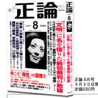 雑誌・『正論』 8月号