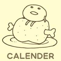 ガバガバ日めくりカレンダー