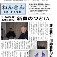 彦根・愛犬支部機関紙「ねんきん」1月号が発行されました