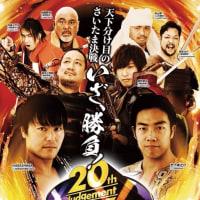3月19日(日)のつぶやき DDT旗揚げ20周年記念大会 たまアリ 柴田 ファレ NJC決勝戦 新日本プロレス #njcup