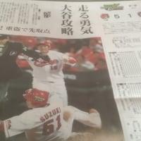 日本シリーズ 広島戦勝