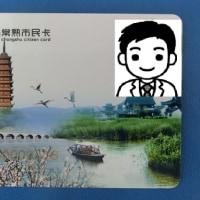 """どこでもタダ!!お得な""""常熟旅遊カード""""を作ろう!"""