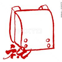 ○筆文字デザイン処こんにち和○2.9セレクト☆「墨絵 ランドセル(筆文字 祝 あか)」筆文字デザイン