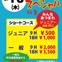 6/15㈭【千葉県民の日】スペシャル料金  ジュニア9H500円 一般9H2,000円!