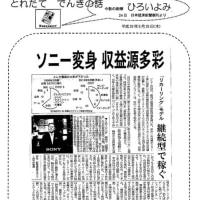 ソニー変身 収益源多彩
