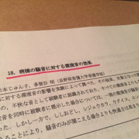 【論文】病棟の騒音と環境音について