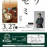 熊谷「キューノ」開催、『ヒゲ・ゼミ』ポスター出来上がりました。