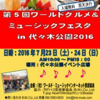 渋谷代々木公園/第5回ワールドグルメ&ミュージックフェスタ in 代々木公園2016
