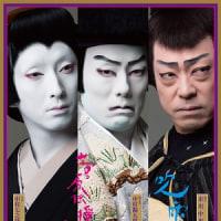 十二月大歌舞伎・第二部@歌舞伎座