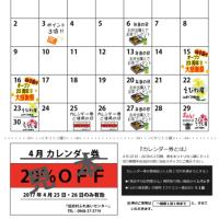 ★4月のイベントカレンダー★