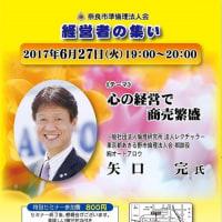 奈良市準倫理法人会経営者の集い どなたでもご参加できます~