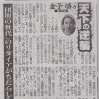 日本で今、なぜ、人手不足なのか、需要不足とも言われるのに