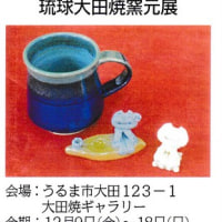 琉球大田焼窯元展☆琉球新報に広告を掲載しました(*^_^*)
