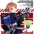 ワンダーフェスティバル2017夏ガイドブック